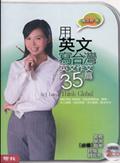用英文寫台灣:英文作文35篇