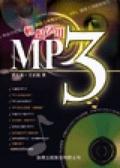 輕鬆享用MP3