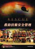救助技術安全管理
