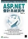 ASP.NET會計系統實作:使用VB.NET 2003+SQL Server+Excel