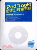 iPod Tools:超能工具精選輯