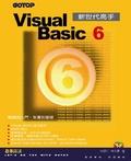 Visual Basic 6新世代高手
