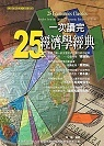 一次讀完25本經濟學經典:insights from the greatest economic books of all time