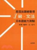 日本語能力試驗1級:文法