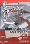 聚光制造 SketchUp 草图大师高级建模与动画方案实例详解