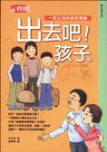 出去吧!孩子:一對父母的教育實驗