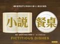小說餐桌:攝影重現世界文學經典中最令人難忘的名菜