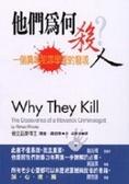 他們為何殺人:一個異端犯罪學家的發現