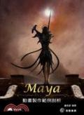 Maya動畫製作範例剖析