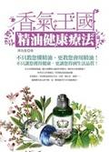 香氣王國:精油健康療法