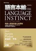語言本能:探索人類語言進化的奧祕