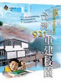 台灣的九二一重建校園