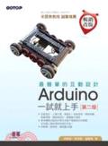 最簡單的互動設計Arduino一試就上手