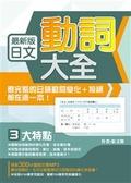 最新版日文動詞大全:完整的日語動詞變化+接續都在這一本!