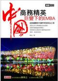 商務精英!:巨變下的中國EMBA