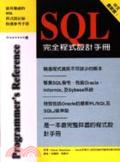 SQL完全程式設計手冊