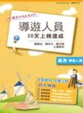 華語導遊:導遊人員30天上榜速成