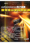 OsCommerce電子商務:購物網站架設全攻略