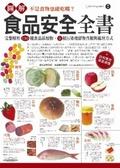 圖解食品安全全書:完整解析130種食品添加物.9種污染殘留物真相與處理方式