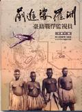 前進婆羅洲:臺籍戰俘監視員