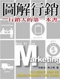 圖解行銷:行銷人的第一本書