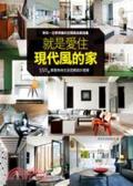 就是愛住現代風的家 :, 550個摩登時尚生活空間設計提案 : 教你一定學得會的空間風格實踐書 /