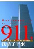 911-我活了下來:第一本也是唯一一本911事件的口述歷史