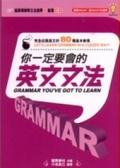 你一定要會的英文文法:完全征服英文的80種基本表現:let