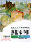 藝術家手冊:水彩