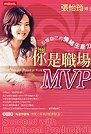 你是職場MVP:引爆自己的情緖生產力:succeed with emotional productivity