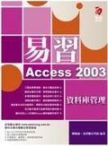 易習Access 2003資料庫管理