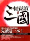 輕鬆讀三國:一部企業界引以活用的商戰寶典;一部中國人跨越千年的生活準則!