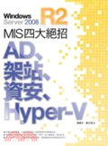 Windows Server 2008 R2 MIS 四大絕招:AD、架站、資安、Hyper-V