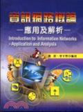 資訊網路概論:應用及解析:application and analysis