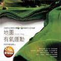 地圖有氧運動:從紐約京都到台灣7+11個綠色生活地圖