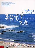 等待飛魚之旅:蘭嶼丶台東浪漫遊