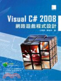 Visual C# 2008網路遊戲程式設計