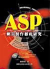 ASP網頁製作徹底研究