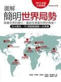 圖解簡明世界局勢:政治 經濟 環境資源 國際社會 人文2015年版