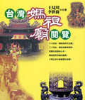 台灣媽祖廟閱覽