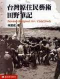 台灣原住民藝術田野筆記:field study