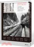 攝影的人生旅行的意義:RICOH GR/GXR與森山大道等攝影家的寫真紀行