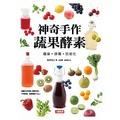 神奇手作蔬果酵素:瘦身.排毒.抗老化