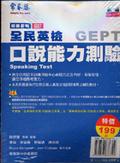 常春藤全民英檢初級口說測驗線上學習課程:使用手冊