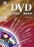 DVD影音轉檔.選單剪輯.無師自通