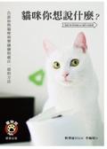 貓咪你想說什麼?:告訴你與貓咪和樂融融相處在一起的方法