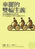 華麗的雙輪主義:有自我風格的自行車生活