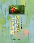 現代日本文學掃瞄