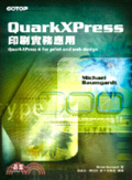 QuarkXPress印刷實務應用