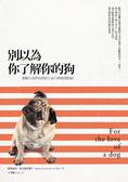 別以為你了解你的狗:動物行為學家教你正確分辨狗狗情緒